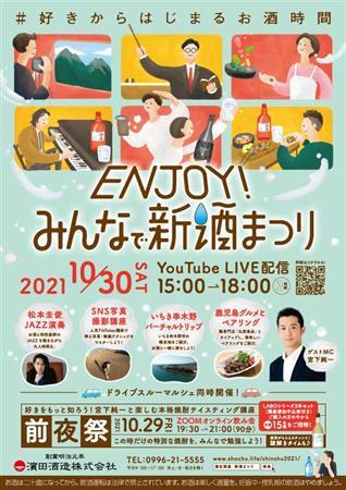 今年もオンライン開催!10月29日(金)30日(土)は濵田酒造の