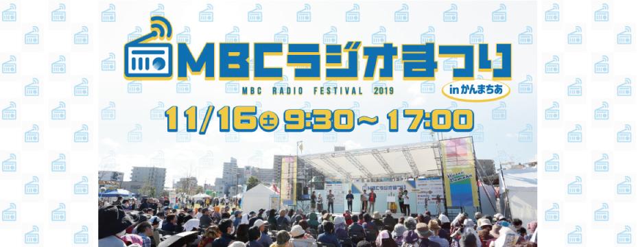 MBCラジオまつり今年も開催決定♪