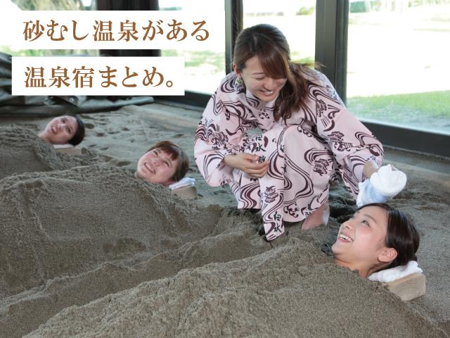 砂むし温泉がある温泉宿まとめ